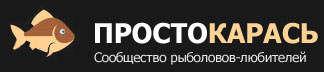 ПростоКарась.ком - энциклопедия спортивного рыболовства